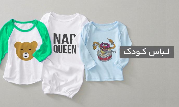انتخاب لباس کودک - درست مصرف کنیم - آموزش همگانی - آگاهی مصرف
