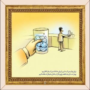 - درست مصرف کنیم - آموزش همگانی