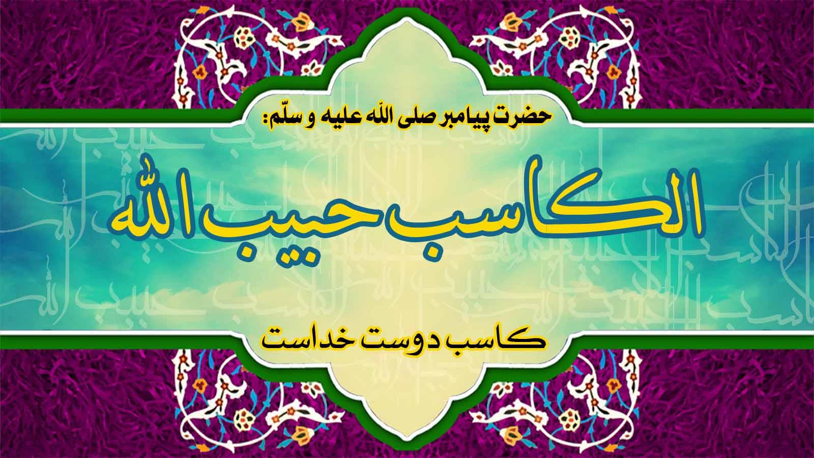 اهمیت کسب و کار حلال در آموزه های دین اسلام- پایگاه اینترنتی دانستنی در ایران2