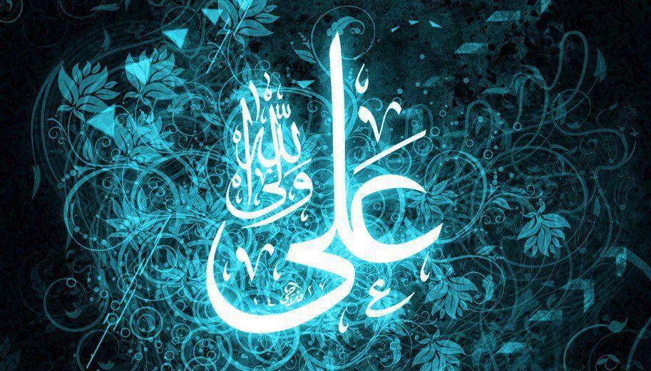 تعدادی از آیات قرآن در باره حضرت علی(ع)- پایگاه اینترنتی دانستنی در ایران