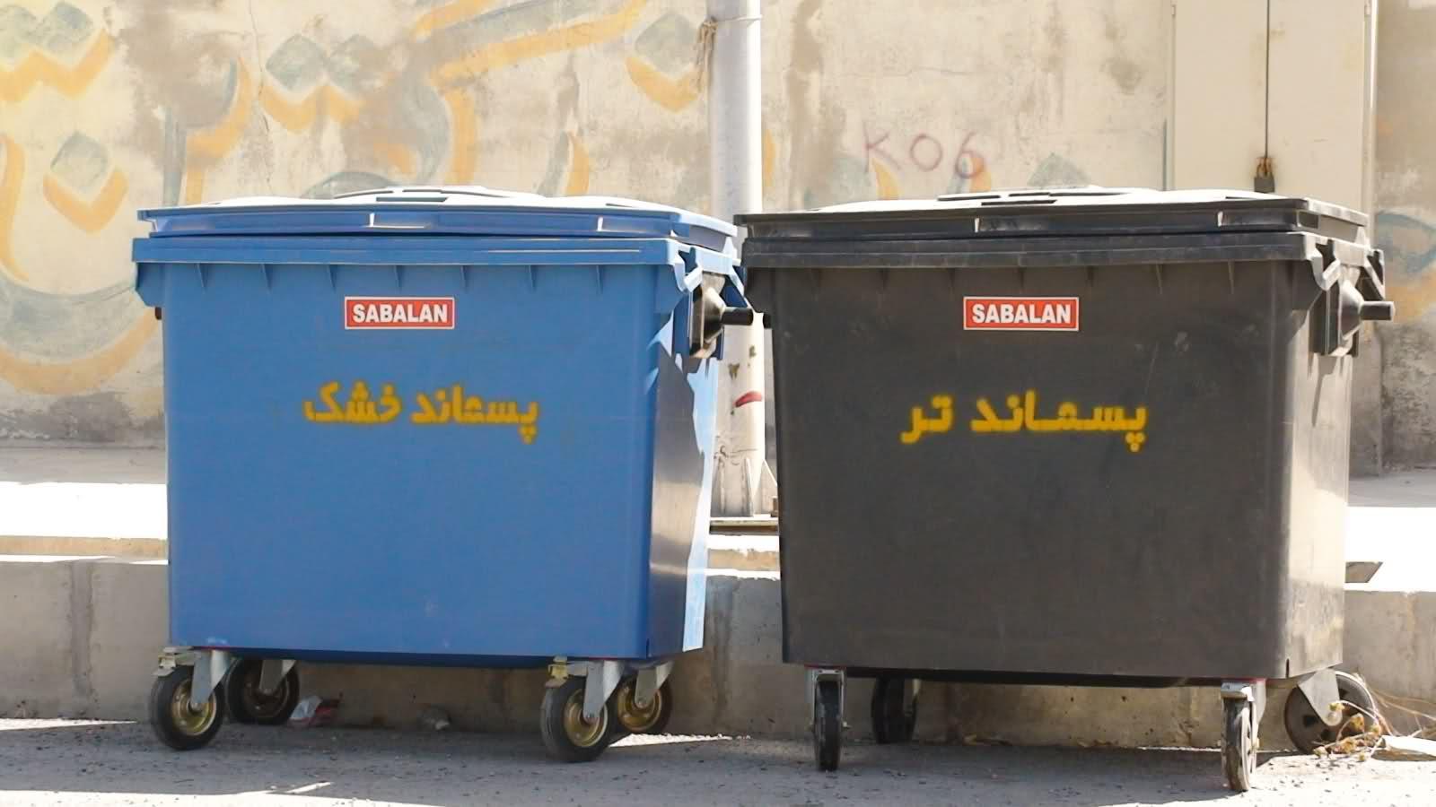 تفکیک زباله از مبدأ-درست مصرف کنیم - آموزش همگانی - آگاهی مصرف