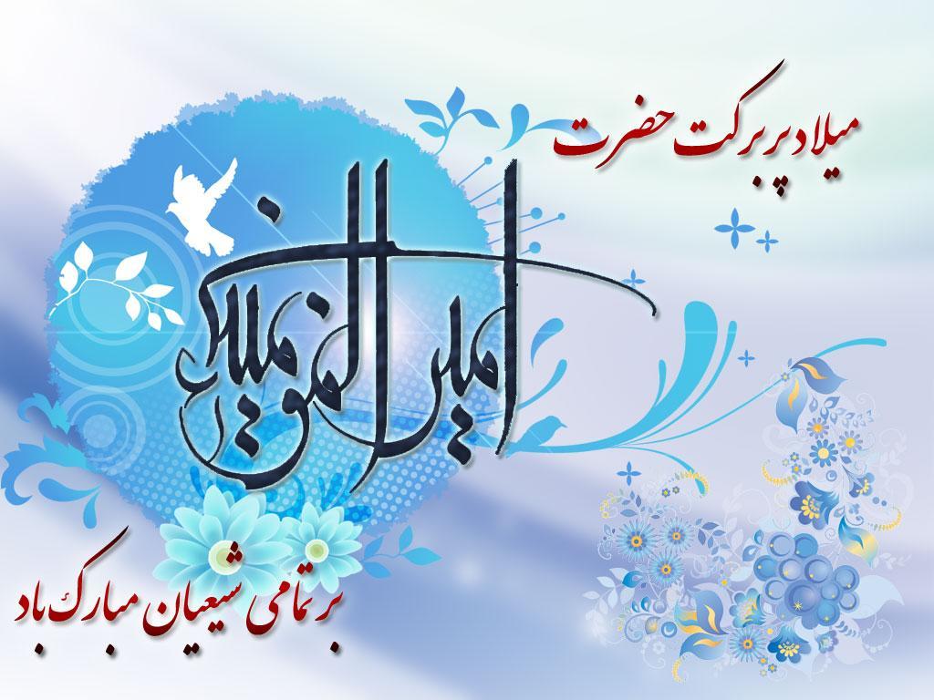 راز ولادت حضرت علی (ع) در کعبه- پایگاه اینترنتی دانستنی در ایران