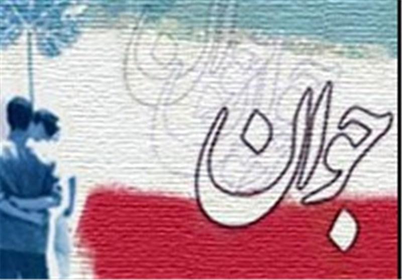 جوانان را دریابیم- پایگاه اینترنتی دانستنی در ایران