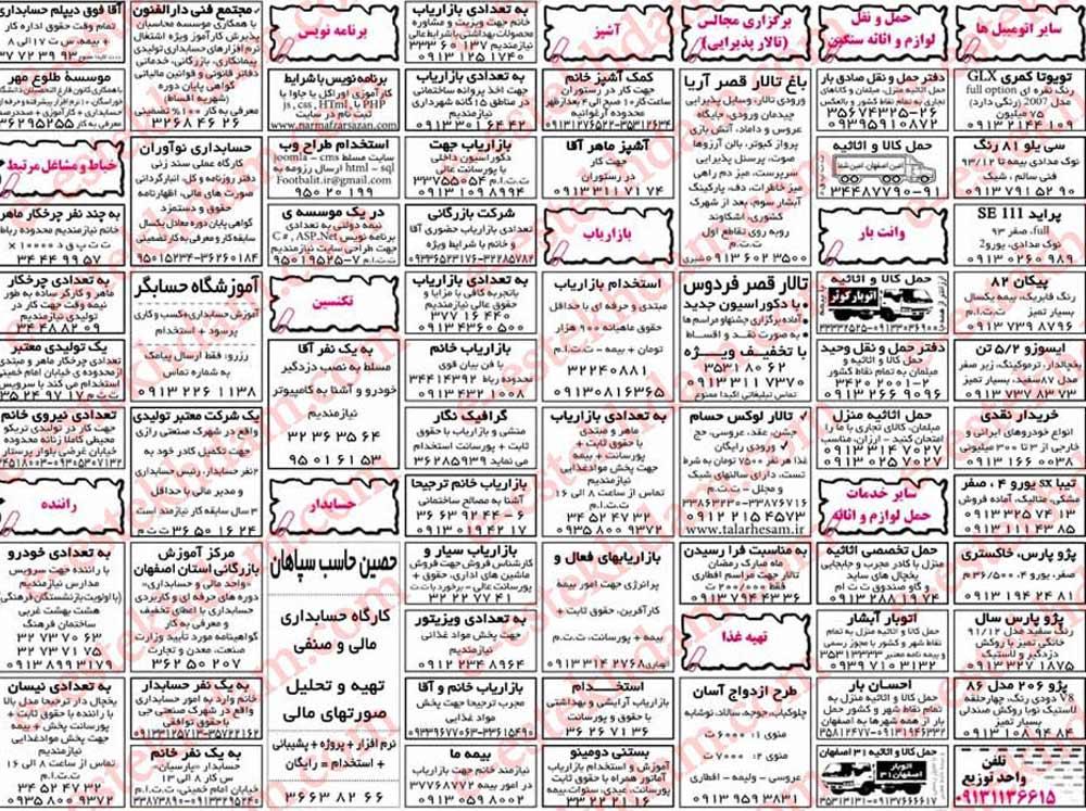 دوازده دلیل برای تبلیغ کردن در روزنامه- پایگاه اینترنتی دانستنی ایران