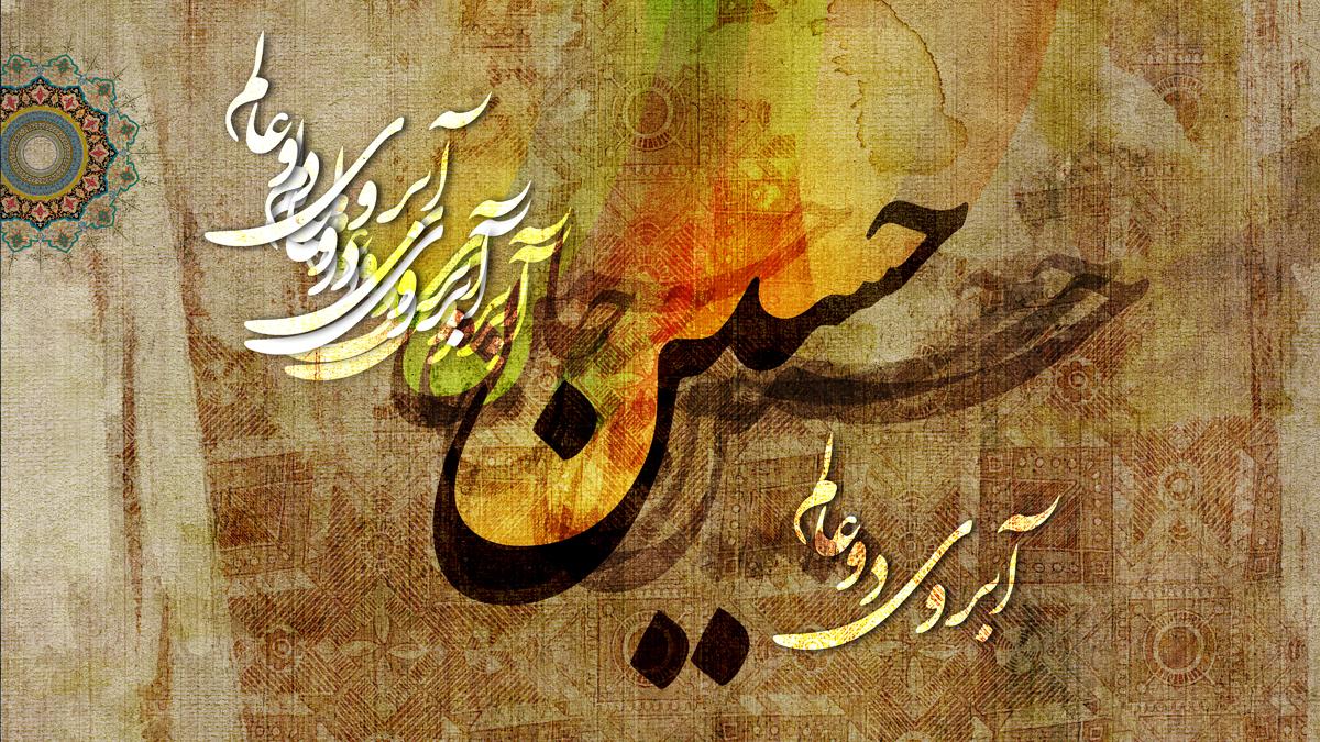 فضائل و مناقب امام حسین (ع)- پایگاه اینترنتی دانستنی در ایران