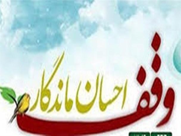 وقف و جایگاه آن در توسعه اقتصادی- پایگاه اینترنتی دانستنی ایران