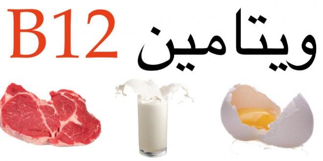 ویتامین ب12 و عوارض کمبود آن- پایگاه اینترنتی دانستنی در ایران