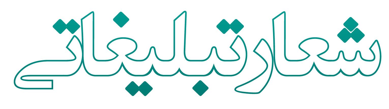 پنج نکته مؤثر در نگارش شعار تبلیغاتی- پایگاه اینترنتی دانستنی در ایران