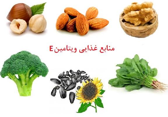 آنچه که درباره ویتامین E لازم است بدانیم- پایگاه اینترنتی دانستنی ایران