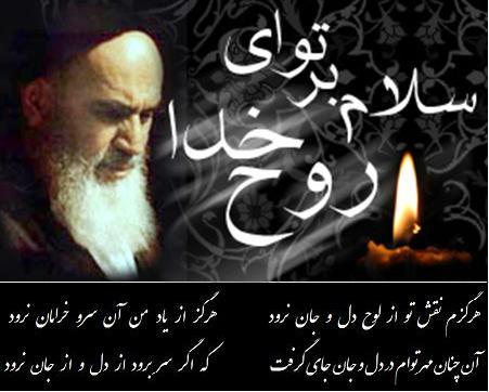 در سوگ روح الله- پایگاه اینترنتی دانستنی ایران