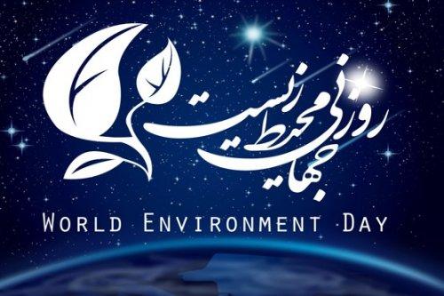 روز جهانی محیط زیست- پایگاه اینترنتی دانستنی ایران