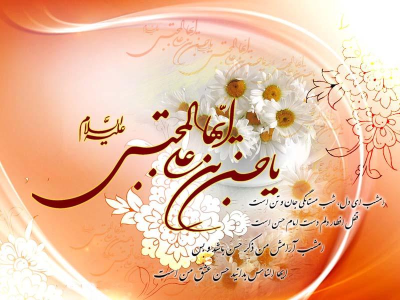 فضائل امام حسن مجتبی مجتبی (ع)- پایگاه اینترنتی دانستنی ایران