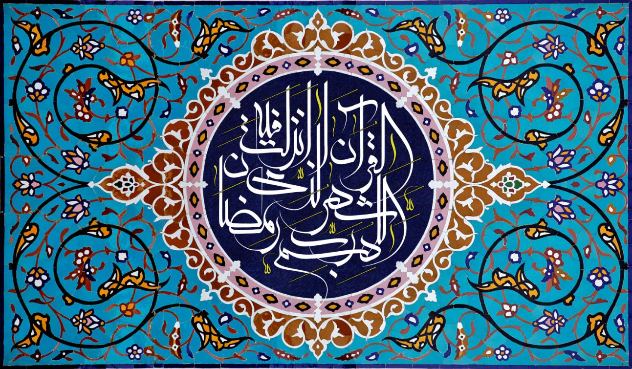 اوقات شرعی ایام ماه مبارک رمضان 1395 - پایگاه اینترنتی دانستنی ایرانش