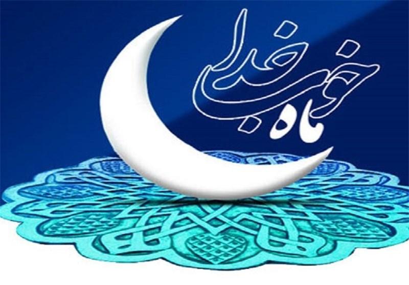 چرا در ماه رمضان آمار جرم کمتر می شود؟- پایگاه اینترنتی دانستنی ایران