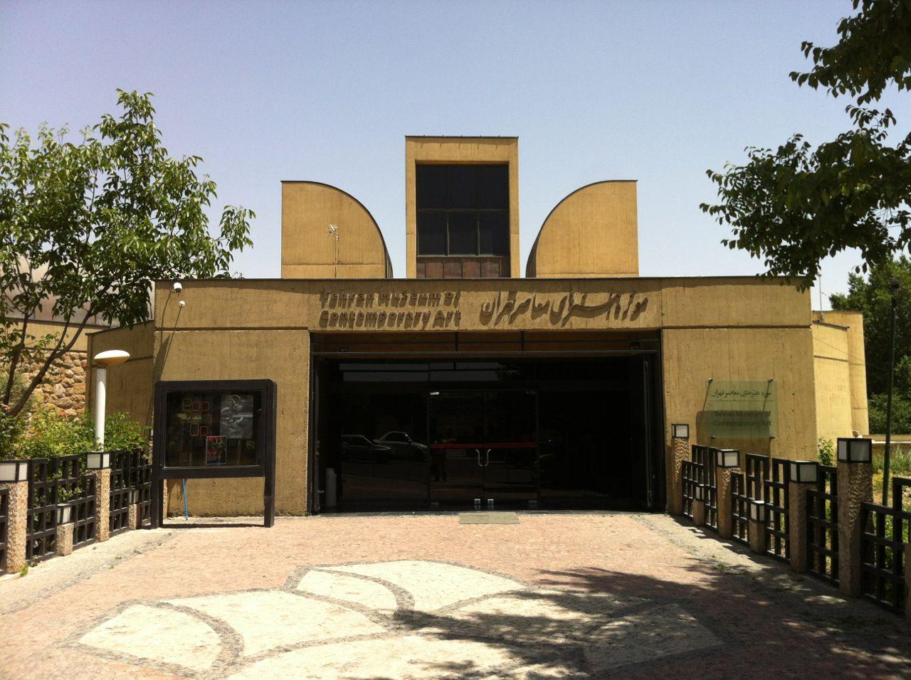 یکصد جاذبه دیدنی ایران (32)- پایگاه اینترنتی دانستنی ایران موزه هنرهای معاصر تهران