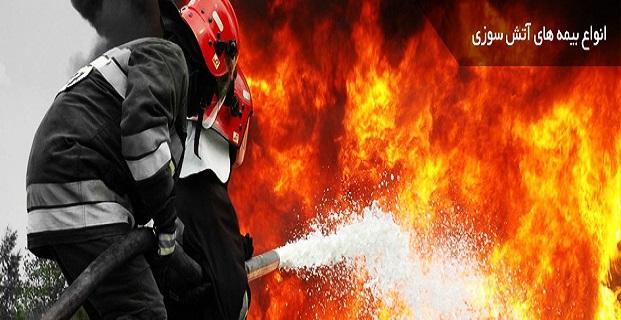 دانستنی هایی در رابطه با بیمه آتش سوزی- پایگاه اینترنتی دانستنی ایران