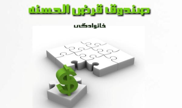 چگونه صندوق قرض الحسنه خانوادگی تشکیل دهیم؟- پایگاه اینترنتی دانستنی ایران