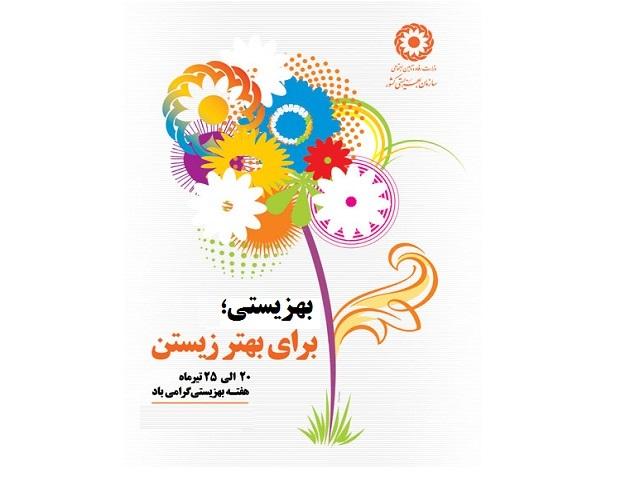 دانستنی های بهزیستی و تامین اجتماعی | پایگاه دانستنی ایران