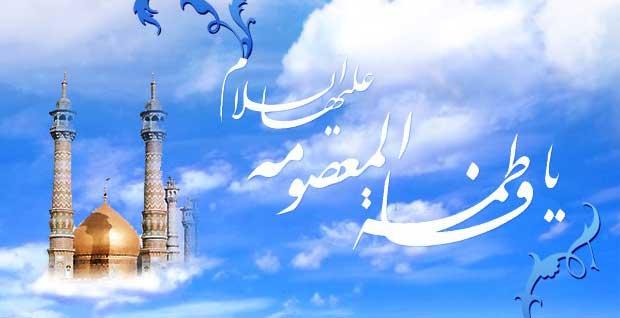 تبیین عظمت مقام حضرت معصومه(س)- پایگاه اینترنتی دانستنی ایران