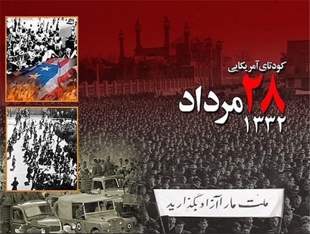 کودتاي نظامی 28 مرداد 1332- پایگاه اینترنتی دانستنی ایران
