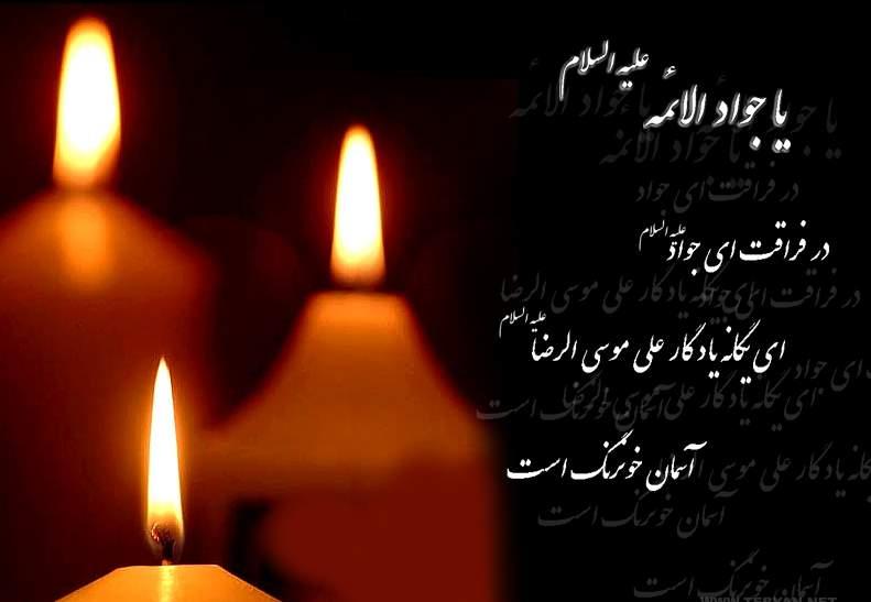 مقام و منزلت حضرت امام جواد (ع)- پایگاه اینترنتی دانستنی ایران