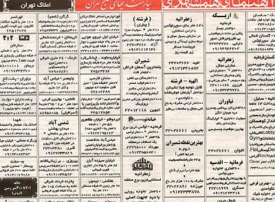آنچه که باید در باره انواع آگهی ها بدانیم- پایگاه اینترنتی دانستنی ایران