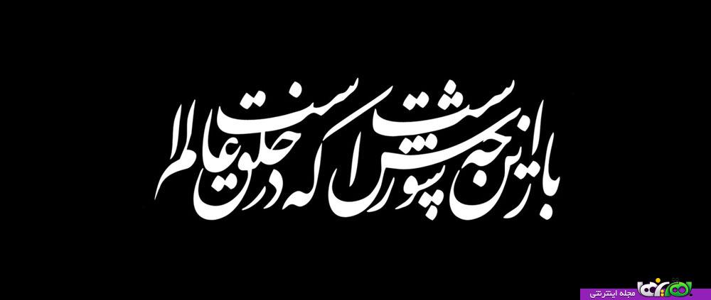 مرثیه جاودانه حضرت ابا عبداله (ع)- پایگاه اینترنتی دانستنی ایران