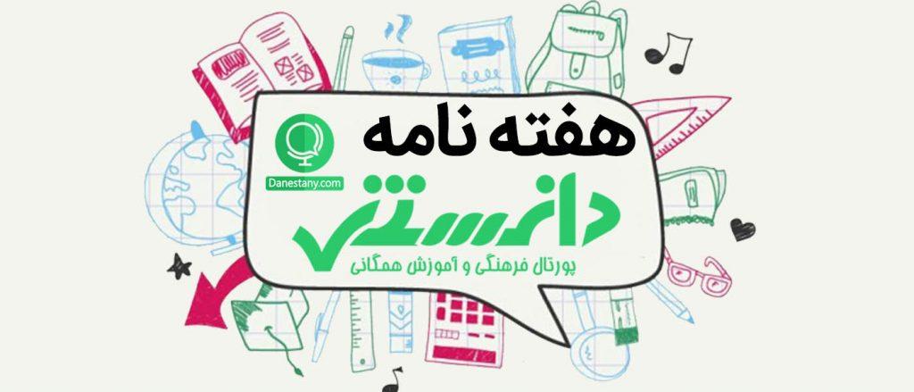 هفته نامه دانستنی (شماره 10)- پایگاه اینترنتی دانستنی ایران