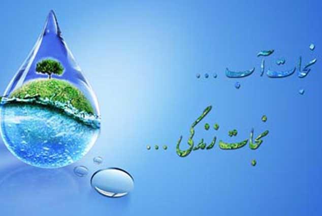 راه های صرفه جویی در مصرف آب - اینفوگرافیک- پایگاه اینترنتی دانستنی ایران