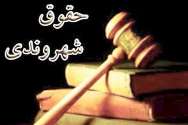 متن کامل منشور حقوق شهروندی - پایگاه اینترنتی دانستنی ایران