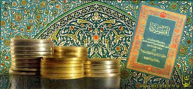 دانستنی هایی در مورد اهداف اقتصاد اسلامی- پایگاه دانستنی آنلاین
