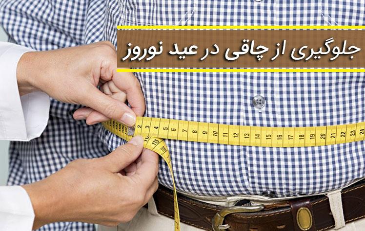 چه کار کنیم که عید امسال چاق نشویم ؟+ویدئو- پایگاه دانستنی آنلاین