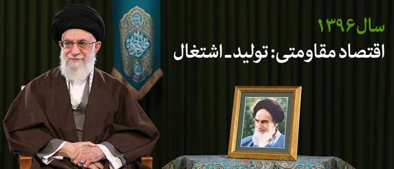 متن پیام رهبر معظم انقلاب اسلامی در نوروز 1396