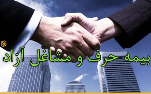 دانستنیهای بیمه صاحبان حرف و مشاغل آزاد- پایگاه دانستنی آنلاین