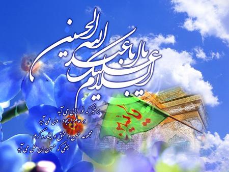 شرح ولادت امام حسین (ع)+ویدئو- پایگاه دانستنی آنلاین