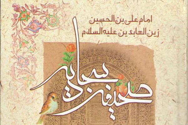 جایگاه صحیفه سجادیه در معارف اسلامی- پایگاه دانستنی آنلاین