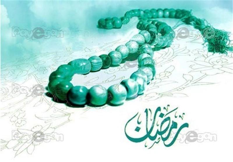 چگونه از فرصتهای ماه مبارک رمضان بهرهوری کنیم؟