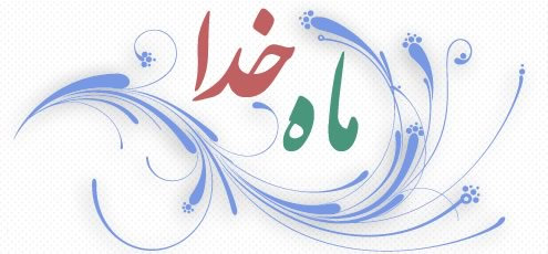 دعای روز بیست و یکم ماه مبارک رمضان