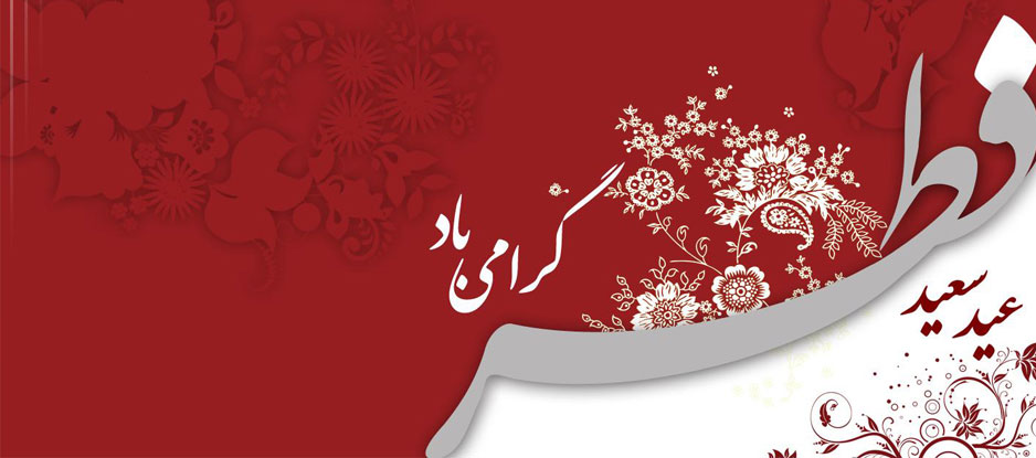 فضائل، آداب و عبادت های روز عید سعید فطر