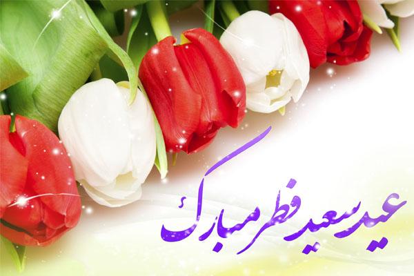 فرا رسیدن عید سعید فطر به تمامی بندگان مخلص خداوند مبارک باد