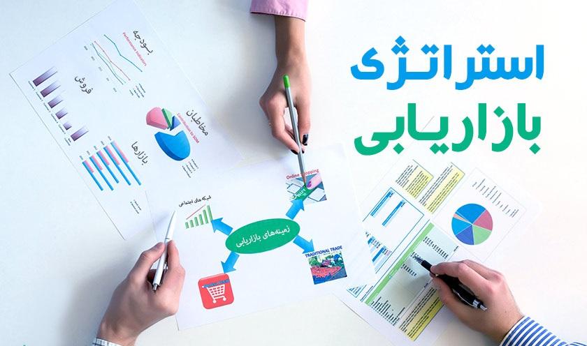 استراتژیهای خلاق برای رشد بازاریابی