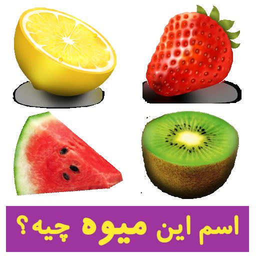 معرفی بازی اسم این میوه چیه ؟