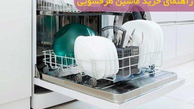 راهنمای انتخاب و خرید ماشین ظرفشویی مناسب