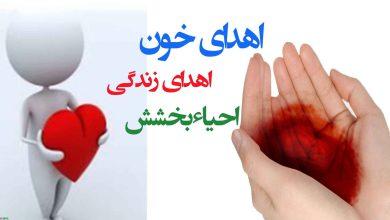 """تجلي شعار """" اهداي خون، اهداي زندگي، احياء بخشش """" در پالايشگاه نفت پارس"""