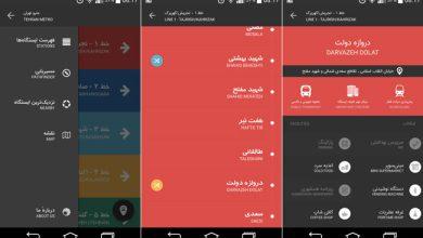 مسیریابی متروی تهران با اپلیکیشن سیستم عامل های iOS و اندروید