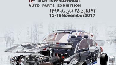 دوازدهمین نمایشگاه بین المللی قطعات، لوازم و مجموعه های خودرو