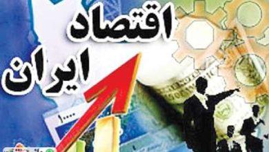 ترسیم شرایط فعلی اقتصاد ایران