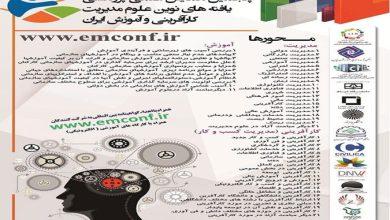 پنجمین همایش علمی پژوهشی یافته های نوین علوم مدیریت، کارآفرینی و آموزش ایران