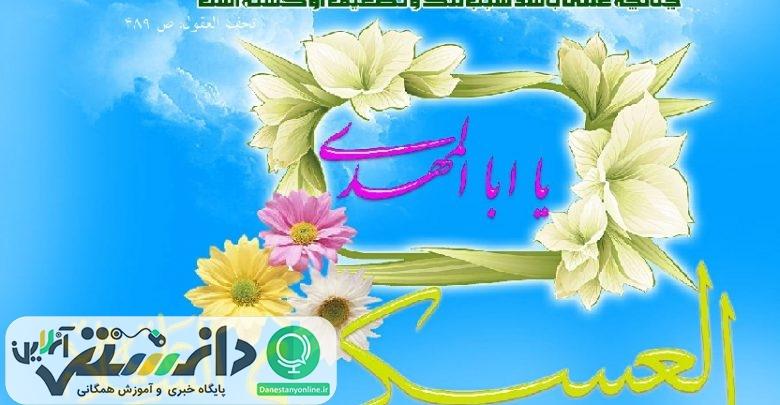 شمه ای از زندگی نامه حضرت امام حسن عسکری (ع) + مولودی