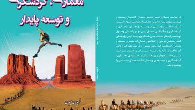 معرفی کتاب « معماری، گردشگری و توسعه پایدار »